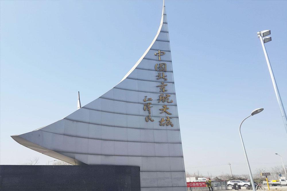北京航天城遥感科技楼