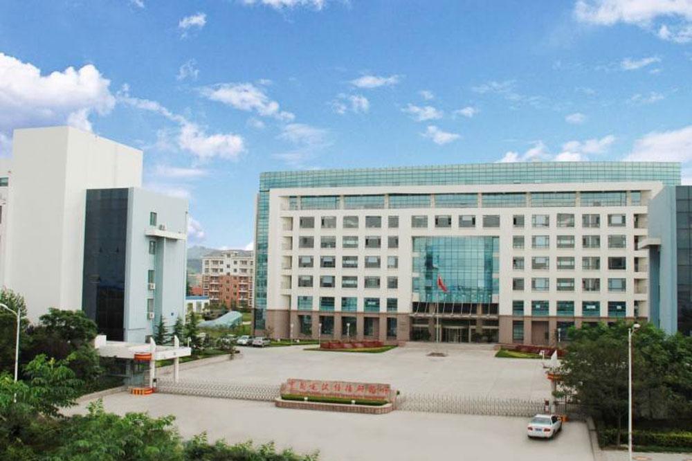 中国电波传播研究院