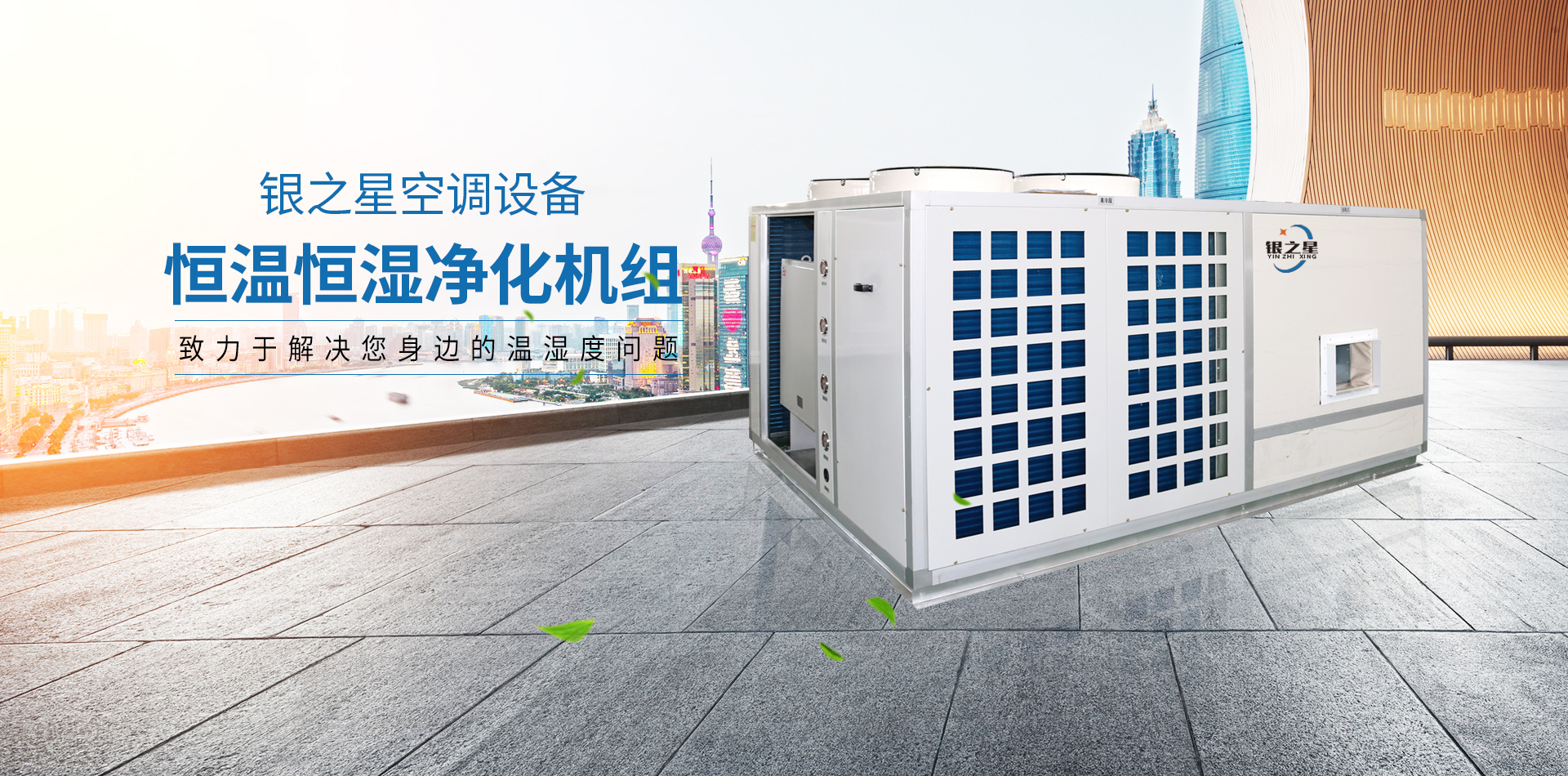 江苏银之星环境科技有限公司